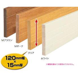 マツ六 BAUHAUS 木製ベースプレート120mm幅(片面ライン入り) ホワイト 2m BH-432【階段 廊下】