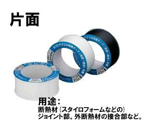 防水テープ 粘着テープ 機密テープ ECOアクリル粘着テープ(機密・防水) EAK-50 片面 黒 幅50mmx20m お徳用パック24巻入り!! マツ六
