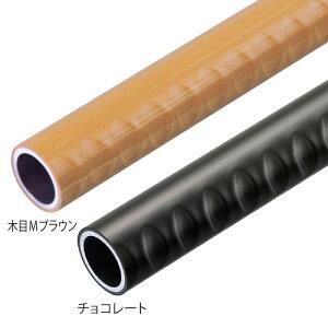 手すり 手すり棒 屋外 マツ六 BAUHAUS ステンアクアレール 32mm樹脂巻き手すり棒(屋外用)ディンプル付 3m DT-3 チョコレート色 0137-9792