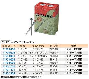 釘 コンクリート セメント レンガ アマティ コンクリートネイル 3.76×50mm 品番#9×50 約100本入