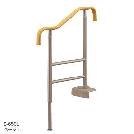 手すり 玄関 上がり框 アロン化成 安寿上がりかまち用手すり ベージュ S-650L 531-012