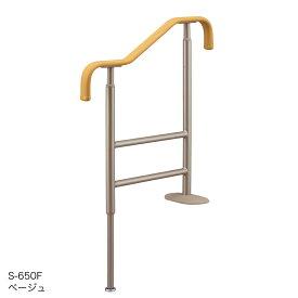 手すり 玄関 上がり框 アロン化成 安寿上がりかまち用手すり ベージュ S-650F 531-016
