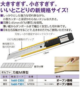 カッター カッターナイフ オルファ 万能M厚型 品名:本体 品番:203B