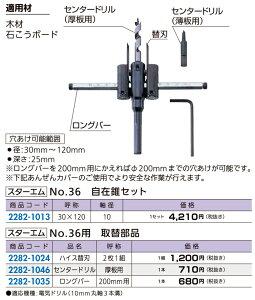 自在キリ 木材 石膏ボード スターエム No.36用 取替部品 品名:ロングバー 呼称:200mm用