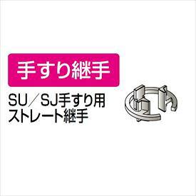 四国化成 セイフティビームJ ストレート継手 SJ-TSJA-BK ブラック艶消し 2726-3143
