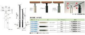 手すり 屋外 支柱 積水樹脂 SP支柱 800mm ブラック