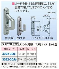 スガツネ工業 ステンレス鋼製 ナス環フック EN−K84