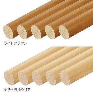 マツ六 35mm丸棒手すり ナチュラルクリア 4m 5本パック 35NC4R【木製 手すり 丸棒 室内 】