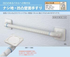 浴室 手すり ホクメイ ナシ地・凸凹壁面手すり 400mm×600mm US-460-10 ベストセレクトバー L型