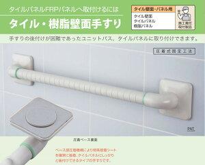 浴室 手すり ホクメイ タイル樹脂壁面手すり 400mm×400mm UA-440-10 ベストセレクトバー L型