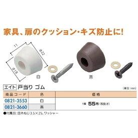 戸当たり ゴム エイト カラー:白・茶[シンプル DIY 雑貨 リメイク インテリア]