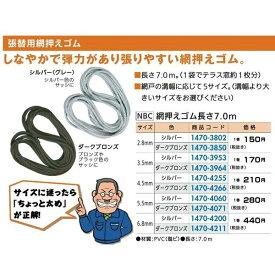 網戸 押えゴム 張替用 網押えゴム 太さ5.5mm×長さ7.0m シルバー ダークブロンズ