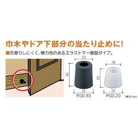 戸当たり 樹脂製 ドア クッション 光 戸当たりクッション PGD-20 4個入[シンプル DIY 雑貨 リメイク インテリア]