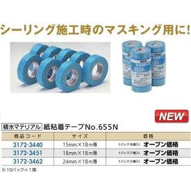 【月末限定2%OFFクーポン配布中】マスキングテープ 紙粘着テープNo,655N サイズ18mm×18m 1パック