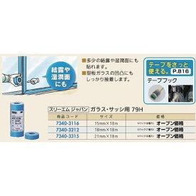 【月末限定2%OFFクーポン配布中】マスキングテープ ガラス・サッシ用79H サイズ15mm×18m 1パック