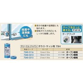 【月末限定2%OFFクーポン配布中】マスキングテープ ガラス・サッシ用79H サイズ21mm×18m 1パック
