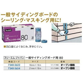 【月末限定2%OFFクーポン配布中】マスキングテープ 一般サイディングボード用80 サイズ18mm×18m 1パック