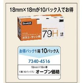 【月末限定2%OFFクーポン配布中】マスキングテープ ガラス・サッシ用79H お得 サイズ18mm×18m 10パック
