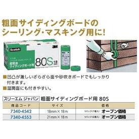 【月末限定2%OFFクーポン配布中】マスキングテープ 粗面サイディングボード用80S サイズ21mm×18m 1パック
