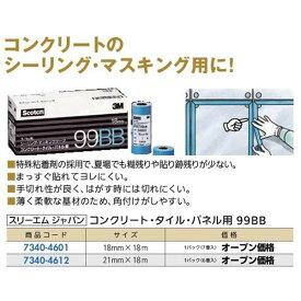 【月末限定2%OFFクーポン配布中】マスキングテープ コンクリート・タイル・パネル用99BB サイズ21mm×18m 1パック