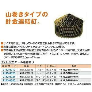 釘 ビス KNフジニッティ ワイヤ連結釘 45mm 400本入×10巻 品番MN21-45