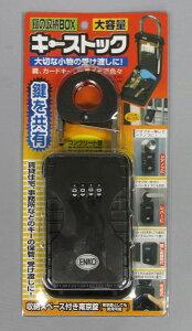 南京錠 吊り下げ式 鍵 受け渡し BOX ダイヤル キーボックス ノムラテック キーストック N-1260