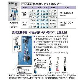【最大1000円OFFクーポン配布中】ビット 先端工具 収納 キーホルダー トップ工業 キーアダプター  品番:ESH-A