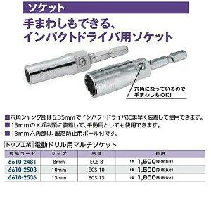 ビット 先端工具 BOXレンチ インパクトドライバー トップ工業 電動ドリル用マルチソケット サイズ:8mm 品番:ECS-8