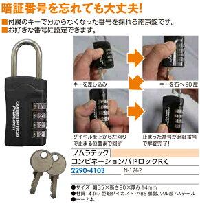 南京錠 鍵 受け渡し BOX コンビネーションパドロックRK N-1262 暗証番号リセット機能付