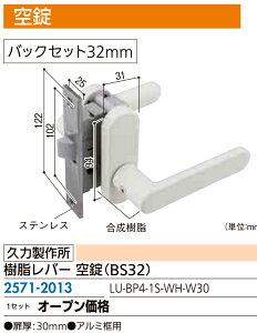 久力製作所 浴室用樹脂レバー錠 空錠 LU-BP4-1S-WH-W30【ドアノブ 交換 取替 風呂】