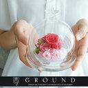電報 結婚式 結婚祝い 誕生日 プレゼント 誕生日プレゼント プリザーブドフラワー 結婚記念日 ガラスドーム 女性 花 …