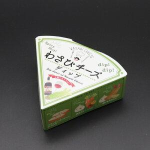 【ペースト】★わさびチーズディップ 90g袋入り 【ヤマト運輸】山葵の辛みがちょうどよいアクセントになっています。バゲット、クラッカー、トースト、パン、サンドウィッチ、ハンバ