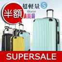 スーツケース S サイズ キャリーケース キャリーバッグ 機内込持ち込 軽量 かわいい 旅行用品 旅行 かばん 1日-3日…