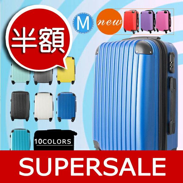 【楽天スーパーsale last3時間】スーツケース キャリーケース キャリーバッグ 中型 mサイズ 超軽量 エンボス 4〜7泊用 かわいい 旅行 カバン バッグ 旅行 カバン 出張 海外