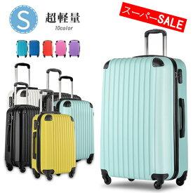 [数量限定2880円]スーツケース 機内込持ち込み Sサイズ キャリーケース キャリーバッグ 超軽量 出張用 かわいい 旅行バック 旅行 かばん 2日 3日 おしゃれ 静音キャスター