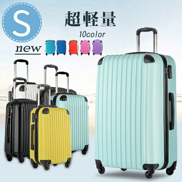 【限定セール】スーツケース S サイズ 機内持ち込み キャリーケース キャリーバッグ 軽量 旅行用品 旅行 かばん 1日-3日 かわいい 小型 静音キャスター 4日 5日 6日 7日