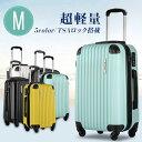 スーツケース M サイズ キャリーケース キャリーバッグ スーツケース TSAロック 搭載 軽量 旅行用品 旅行 かばん 1日-3日 中型 静音キャスター 機内込持ち不可 4日 5日 6日 7日