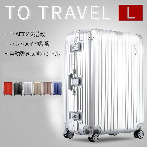 スーツケース キャリーケース キャリーバッグ L サイズ 大型アルミフレーム スーツケース TSAロック 搭載 軽量 旅行用品 旅行 かばん 1日-3日 小型 静音キャスター 機内込持ち 4日 5日 6日 7日
