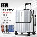 スーツケース S サイズ 前ポケット付き 機内持ち込み キャリーケース キャリーバッグ スーツケース 超軽量 TSAロック…