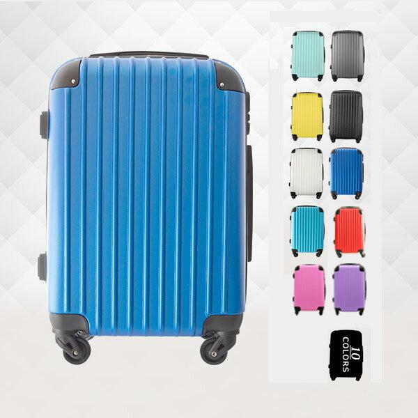 スーツケース 機内持ち込み S サイズ キャリーケース キャリーバッグ 小型 かわいい 軽量 1泊〜3泊用 ファスナー ケース 旅行カバン 旅行 大人気