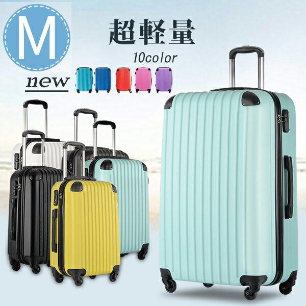 スーツケース キャリーケース キャリーバッグ mサイズ 中型 軽量 旅行用品 旅行 かばん 静音キャスター 機内込持ち不可 4-7日泊