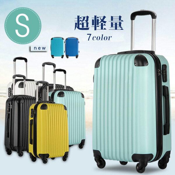 スーツケース S サイズ キャリーケース キャリーバッグ スーツケース 軽量 旅行用品 旅行 かばん 1日-3日 小型 静音キャスター 機内込持ち 4日 5日 6日