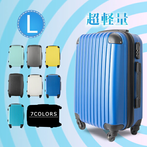 スーツケース 大型 Lサイズ【 エンボス Lサイズ 】【超軽量 7泊〜10泊用】キャリーバッグ キャリー ケース 旅行カバン 旅行鞄