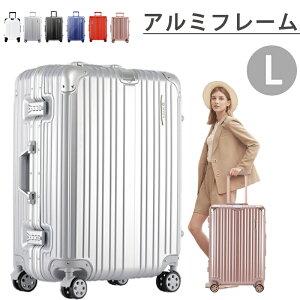 スーツケース 大型 アルミ 軽量キャリーケース キャリーバッグ lサイズ アルミフレーム TSAロック かわいい おしゃれ 女性 メンズ 海外旅行 修学旅行 出張 かばん ビジネス