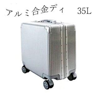 【数量限定・5980円】スーツケース アルミケース キャリーケース 機内持ち込み キャリーバッグ sサイズ 軽量 アルミフレーム旅行用品 旅行 かばん 1日-3日 小型 静音キャスター 機内込持