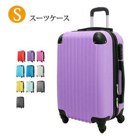スーツケース キャリーバッグ キャリーケース 機内持ち込み s サイズ かわいい 軽量 おしゃれ 旅行用品 かばん アウトドア 出張 1-3日用に最適 ファスナー レディース