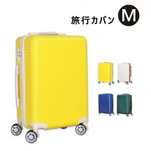 スーツケース キャリーバッグ キャリーケース Mサイズ 中型 超軽量 旅行用品 かばん 4〜7日 目安 段階調整キャリーバー 無料受託手荷物 TSAロック