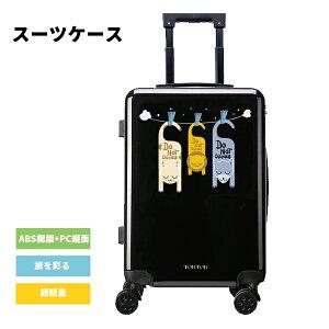 スーツケース Sサイズ  キャリーバッグ ABS+PC 鏡面 超軽量 TSAロック 旅行鞄 可愛いどうぶつ 1-3日 小型