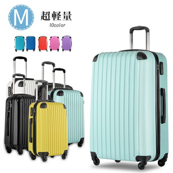 スーツケース mサイズ ファスナー 軽量 キャリーケース キャリーバッグ かわいい おしゃれ 旅行バッグ カバン 出張 海外 4〜7泊用 修学旅行