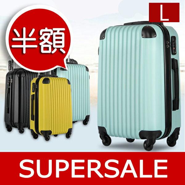 【楽天スーパーsale last3時間】スーツケース L サイズ キャリーケース キャリーバッグ スーツケース  搭載 軽量 旅行用品 旅行 かばん 1日-3日 大型 静音キャスター 機内込持ち不可 7日 8日 9日 10日